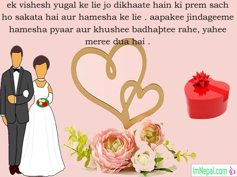 Happy Marriage Wishes Images